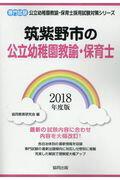 筑紫野市の公立幼稚園教諭・保育士(2018年度版)