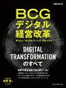 BCGデジタル経営改革 [ ボストン コンサルティング グループ ]