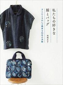 私たちの好きな服とバッグ すとんときれいで簡単な和布の洋服 [ 岡崎 光子 ]