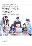 小・中・高等学校でのプログラミング教育実践