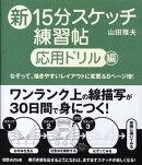 新15分スケッチ練習帖(応用ドリル編)