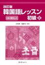 韓国語レッスン初級2CD改訂版 (<CD>)