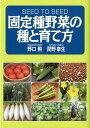 固定種野菜の種と育て方 [ 野口勲 ]
