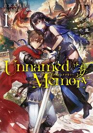 Unnamed Memory I 青き月の魔女と呪われし王 [ 古宮 九時 ]