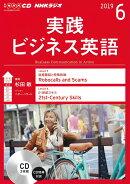 NHK CD ラジオ 実践ビジネス英語 2019年6月号