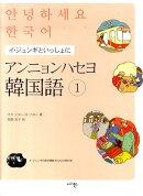アンニョンハセヨ韓国語(1)