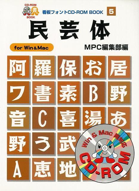 【バーゲン本】民芸体ー看板フォントCD-ROM BOOK5 (看板フォントCD-ROM BOOK) [ MPC編集部 編 ]