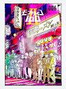 モブサイコ100 II vol.006(初回仕様版)【Blu-ray】 [ 伊藤節生 ]