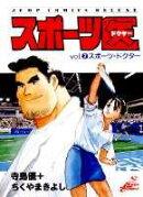 スポーツ医(2)