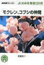 モクレン、コブシの仲間 (NHK趣味の園芸ーよくわかる栽培12か月) [ 倉重祐二 ]