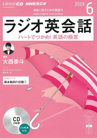 NHK CD ラジオ ラジオ英会話 2019年6月号