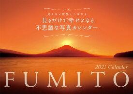 2021 FUMITO 見るだけで幸せになる不思議な写真カレンダー【S5】 [ FUMITO ]