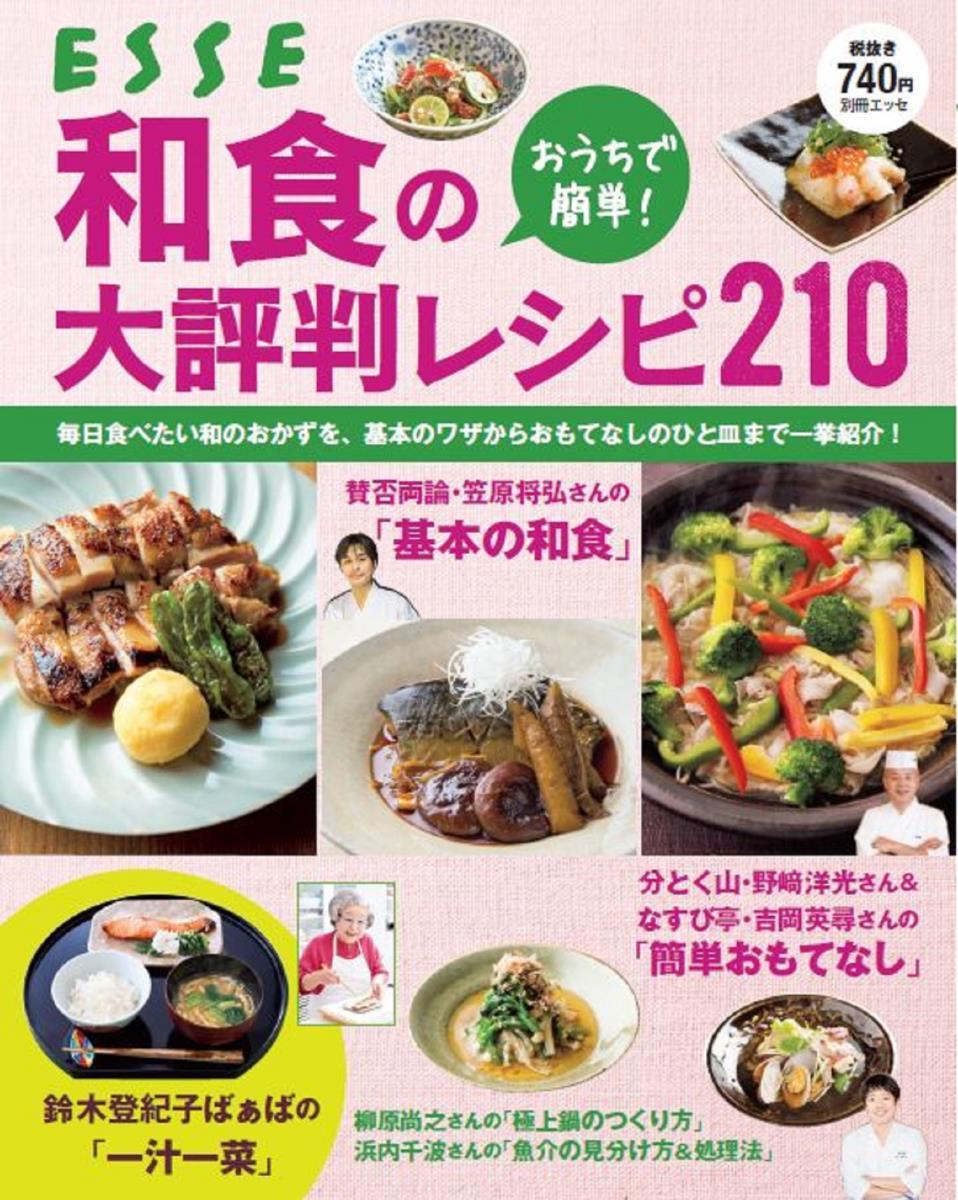 おうちで簡単!和食の大好評レシピ210