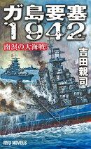 ガ島要塞1942(1)