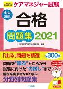 ケアマネジャー試験合格問題集2021