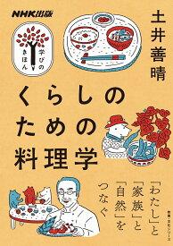 NHK出版 学びのきほん くらしのための料理学 (教養・文化シリーズ) [ 土井 善晴 ]