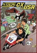 ゲームセンターCX in U.S.A