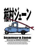 【予約】【先着特典】「稲村ジェーン」完全生産限定版 (30周年コンプリートエディション) Blu-ray BOX【Blu-ray】(ジャケットビジュアルA4クリアファイル)