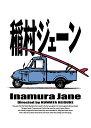 【先着特典】「稲村ジェーン」完全生産限定版 (30周年コンプリートエディション) Blu-ray BOX【Blu-ray】(ジャケット…