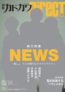 【予約】別冊カドカワDirecT 09
