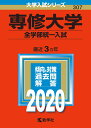 専修大学(全学部統一入試) 2020年版;No.307 (大学入試シリーズ) [ 教学社編集部 ]