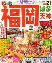 まっぷる福岡('21) 博多・天神 (まっぷるマガジン)