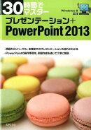 30時間でマスター Windows8対応 プレゼンテーション+PowerPoint2013