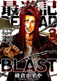 最遊記RELOAD BLAST(3) (IDコミックス ZERO-SUMコミックス) [ 峰倉かずや ]