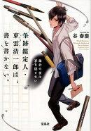 筆跡鑑定人・東雲清一郎は、書を書かない。 鎌倉の夜は、罪を隠さない