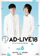 「AD-LIVE2018」第6巻(櫻井孝宏×前野智昭×鈴村健一)【Blu-ray】