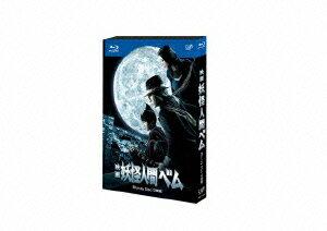 映画 妖怪人間ベム【Blu-ray】 [ 亀梨和也 ]