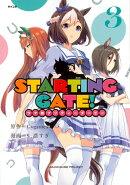 STARTING GATE! -ウマ娘プリティーダービーー(3)