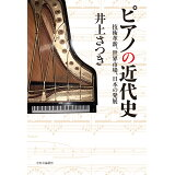 ピアノの近代史