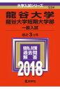 龍谷大学・龍谷大学短期大学部(一般入試)(2018) (大学入試シリーズ)