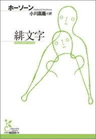 緋文字 (光文社古典新訳文庫) [ ナサニエル・ホーソーン ]