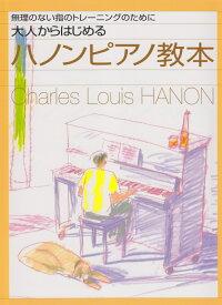 大人のピアノ教則本 大人からはじめるハノンピアノ教本 無理のない指のトレーニングのために