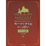モーツァルトがいっぱい ピアノソロ編