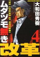 ムダヅモ無き改革(4)