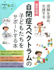 最新図解 自閉症スペクトラムの子どもたちをサポートする本 [ 榊原洋一 ]
