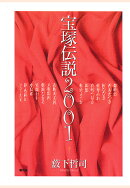 【POD】宝塚伝説2001