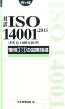 対訳ISO 14001:2015(JIS Q 14001:2015)環境マネジメ
