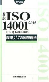 対訳ISO 14001:2015(JIS Q 14001:2015)環境マネジメ ポケット版 (Management system ISO series) [ 日本規格協会 ]
