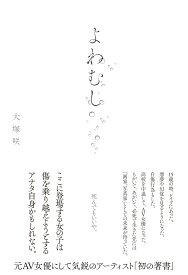 よわむし [ 大塚咲 ]