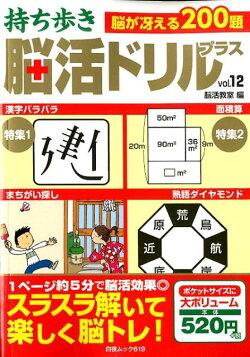 持ち歩き脳活ドリルプラス(vol.12)
