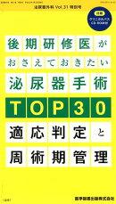 泌尿器外科(Vol.31 特別号(Apri)