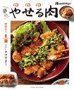 カロリー1/2、なのにウマすぎ!夢のやせる肉 (ORANGE PAGE BOOKS)