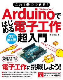 これ1冊でできる!Arduinoではじめる電子工作 超入門 改訂第4版 [ 福田和宏 ]