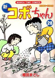 新コボちゃん(28) (まんがタイムコミックス) [ 植田まさし ]