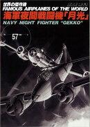海軍夜間戦闘機「月光」(世界の傑作機アンコール版No.57)