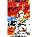 三国志(全60巻セット)